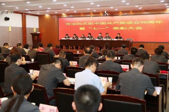 """市法院召开庆祝中国共产党建党98周年及""""..."""